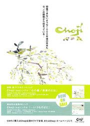 Choji通信